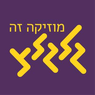 Galgalatz Logo