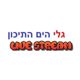 Radio Galey Haymtihon Logo