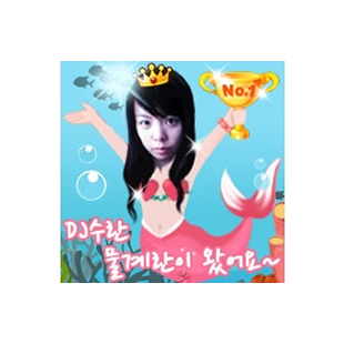 Suran Kpop Remix Music Logo